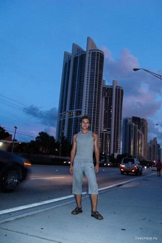 бесплатно переночевать в Майами