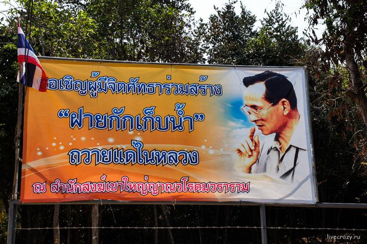 Король призывает к тишине на острове Ко Лан